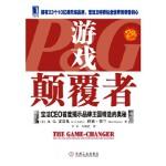 【旧书二手书9成新】游戏颠覆者 (美)雷富礼,辛弘,石超艺 9787111254355 机械工业出版社