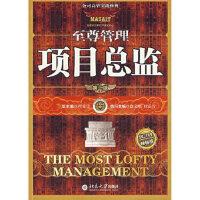 【二手旧书8成新】项目总监(第二版) 程爱学 9787301088050 北京大学出版社