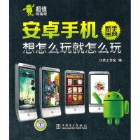 安卓手机新手宝典:想怎么玩就怎么玩 小柴工作室 中国电力出版社 9787512328648