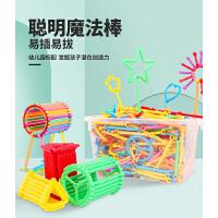拼装拼插玩具儿童聪明魔术棒积木塑料男孩女孩早教启蒙益智力开发