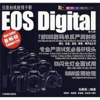 佳能相机使用手册伍振荣中国摄影出版社