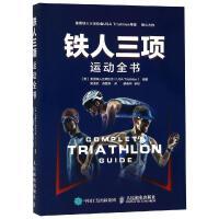 铁人三项运动全书,人民邮电出版社,【美】美国铁人三项协会USA Triathlon,9787115495389【新华书店