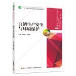 白酒生产安全与环境保护(高等职业教育酿酒技术专业系列教材)