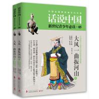 话说中国第五卷:大风一曲振河山(全2册)