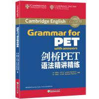 新东方 剑桥PET语法精讲精练