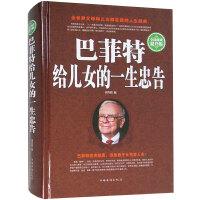 *畅销书籍* 现货包邮 全民阅读-巴菲特给儿女的一生忠告(精装) 赠中华国学经典精粹系列任意一本