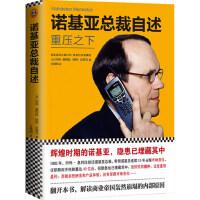 诺基亚总裁自述:重压之下 解读诺基亚崩塌内部原因 企业管理职场创业 生意经商战略 励志人物传记书籍 管理书籍 精神控制