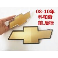 上海通用雪佛兰老科帕奇大中网标 前脸车标 前杠标汽车配件 汽车用品