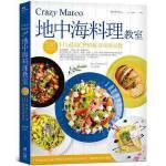 【预售】[正版]Crazy Marco地中海料理教室:500大卡以��111道 16[日日]