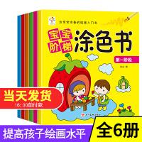 全6册 宝宝阶梯涂色书 印制精美,画面造型可爱生动符合幼儿的审美,幼儿启蒙图画绘本