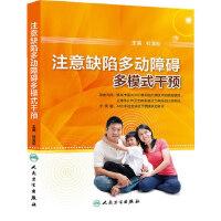 注意缺陷多动障碍多模式干预 杜亚松 9787117189347 人民卫生出版社