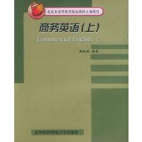 商务英语(上)――北京市高等教育精品教材立项项目