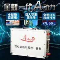 A动力多功能12V大功率聚合物锂电池一体机逆变器机头省电电瓶套件