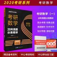 中公教育2020考研数学:20年真题分类精讲(数学一)