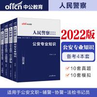 中公教育2020人民警察考试:公安专业知识(教材+历年真题+全真模拟+全真题库+核心考点速记)5本套