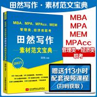 北航2020田然讲写作 思路素材范文宝典 MBA MPAcc MPA199管理类经济类联考综合能力写作教材高分范文素材