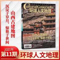 环球人文地理杂志2020年5月第5期 波罗的海三国 现货