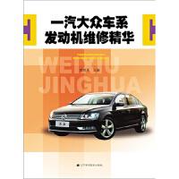 一汽大众车系发动机维修精华栾琪文辽宁科学技术出版社9787538177688