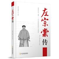 【新书店正版】 左宗棠传 贝尔斯 哈尔滨出版社 9787548420118
