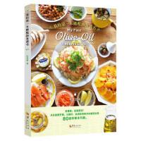 【二手旧书96成新】我的本橄榄油食谱书 欧芙蕾 9787508097084 华夏出版社