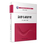 中华护理学会专科护士培训教材・急诊专科护理