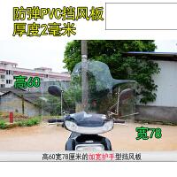 加高加厚弯梁男装踏板摩托车前挡风板电动车挡雨有机玻璃透明 【护手款】