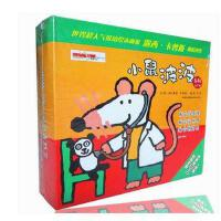 启发绘本 小鼠波波系列 全套装7册平装绘本 宝宝少儿幼儿童绘本图书0-1-2-3-4-5岁婴幼儿绘本故事书 总销量超过2100万册