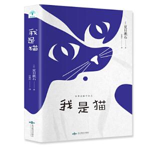 我是猫 (日)夏目漱石著 对鲁迅影响力极大的小说 外国文学日本文学小说世界名著 日本文学三巨匠 新华畅销书籍排行榜