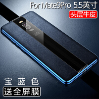 华为mate9pro手机壳真皮mate9保护皮套mate10保时捷限量版mate20pro硅胶m9超