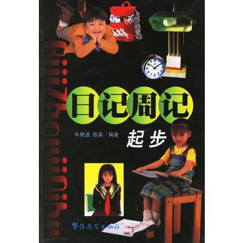 【旧书二手书8新正版】日记周记起步 牛艳波,陈英著 9787800525308 华语教学出版社