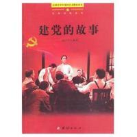 百部青少年爱国主义教育读本-红色征程・大决战的故事9787512617247