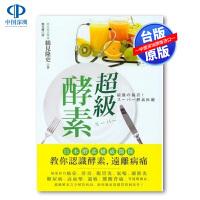 现货《超�酵素:日本酵素�嗤��t��教你�J�R酵素, �h�x病痛》世茂出版 港台原版书