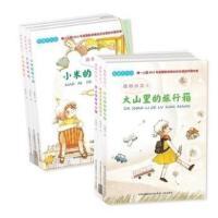 甜心小米合集全2辑全6册童话成长小说小学生课外阅读推荐书籍正版童书殷健灵童话故事二年级以上