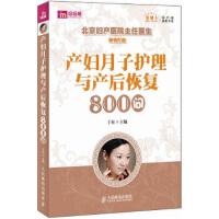产妇月子护理与产后恢复800问 于松 人民邮电出版社 9787115264565