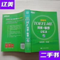 [二手旧书9成新]TOEFL词汇词根+联想记忆法 【内页无勾画 品佳】