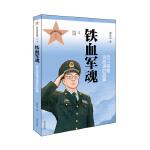 共和国的勋章(第一辑)铁血军魂 战斗英雄韦昌进的故事