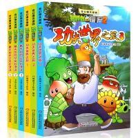 功夫世界之旅123+戴夫的时空奇妙漂流(3)/奇幻爆笑漫画植物大战僵尸2漫画书123 儿童爆笑漫画全