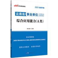 中公教育2021云南省事业单位公开招聘分类考试:综合应用能力(A类)(全新升级)