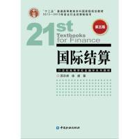 【二手旧书9成新】国际结算(第五版)苏宗祥中国金融出版社