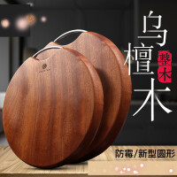【支持礼品卡】乌檀木圆形整木砧板小号防滑实木砧板7bu