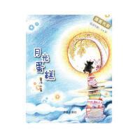 正版包邮2018-2019东城区寒假二年级推荐书目月光蛋糕济南出版社