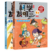 7电饭锅与微波炉 8摩擦力的大小 科学发明王升级版我的本科学漫画书青少年科普知识百科全书十万个为什么儿童物理化学7-9