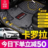 丰田卡罗拉脚垫全包围2017款18新款双擎E+专用1.2t大包围汽车脚垫 专车定制 法式双缝工艺