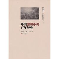 外国微型小说百年经典・亚洲卷・1(电子书)
