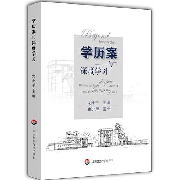 学历案与深度学习(pdf+txt+epub+azw3+mobi电子书在线阅读下载)