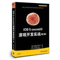 iOS 5 cocos2d游戏开发实战