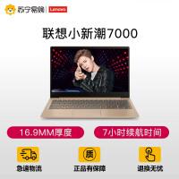 联想(Lenovo)小新潮7000 13.3英寸轻薄笔记本电脑 (I5-8250U 4G 256 10H 金色)
