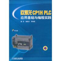 欧姆龙CP1H PLC应用基础与编程实践含1CD(网西门子公司正版软件光盘) 霍罡 9787111230885 机械工