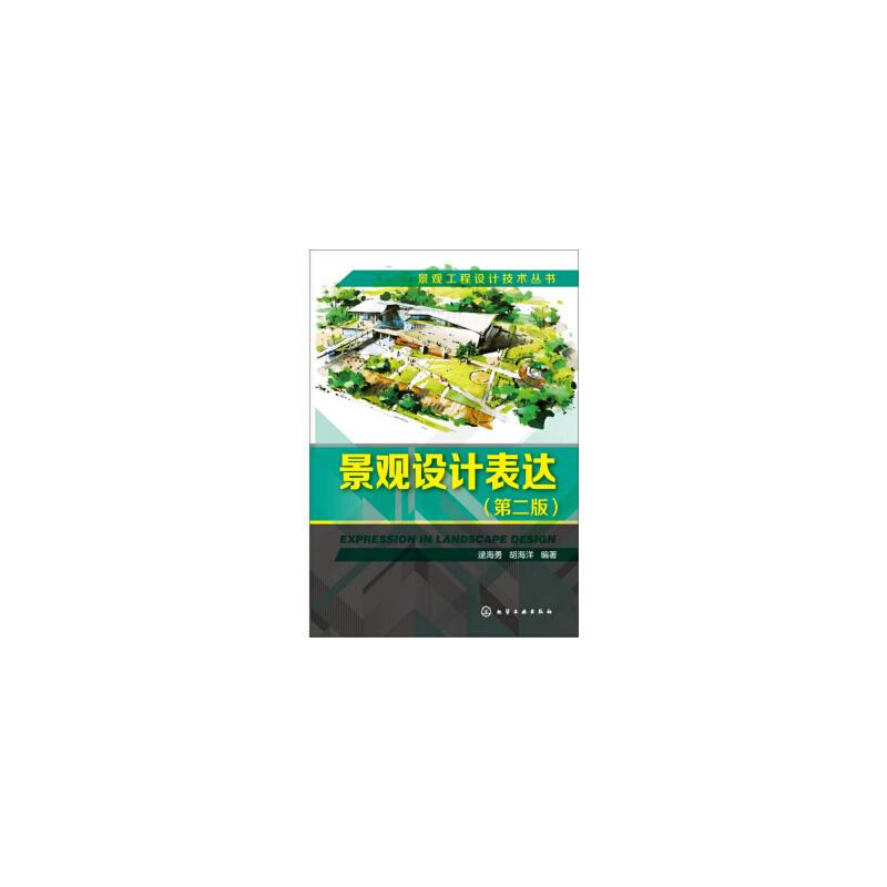 【JP】景观工程设计技术丛书:景观设计表达(第2版) 逯海勇,胡海洋 化学工业出版社 9787122178640 亲,全新正版图书,欢迎购买哦!