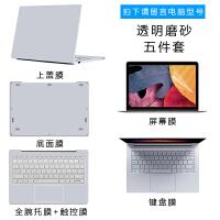 小米笔记本贴纸air贴膜13.3寸12.5电脑配件13透明pro15.6纯色全套